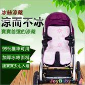 【NG特惠商品】嬰兒推車冰絲涼蓆-嬰兒車涼墊坐墊-JoyBaby