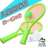 兒童網球拍小孩國小生幼稚園羽毛球拍玩具 體育用品【步行者戶外生活館】