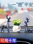 一鹿平安汽車擺件個性創意車內飾品可愛車載男女【奈良優品】