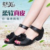 【年終】大促 2018夏季女鞋低跟真皮中老年媽媽鞋甩貨透氣舒適中年涼鞋