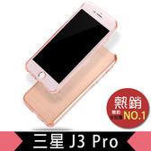 三星 J3 Pro 360度全包 手機殼 TPU軟殼 手機軟殼 保護殼 螢幕保護 全包覆 保護套