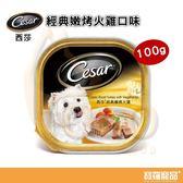 西莎cesar狗狗 經典嫩烤火雞口味餐盒 100g【寶羅寵品】