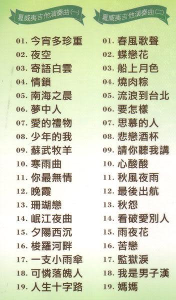 劉清池 73首夏威夷吉他樂器演奏精選輯 CD 4片裝 一代名師曲調精選 (音樂影片購)