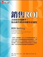 二手書《銷售ROI:善用投資報酬率,提高銷售獲利和顧客忠誠度--ROI Selling》 R2Y ISBN:9861571353