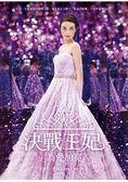 決戰王妃5:為愛加冕