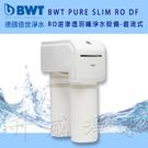 【BWT德國倍世】BWT PURE SLIM RO DF RO逆滲透羽纖淨水設備-直流式