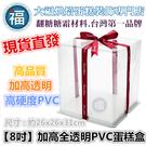 【8吋】加高全透明PVC蛋糕盒 最低出貨...