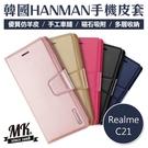 【MK馬克】Realme C21 HANMAN韓國正品 小羊皮 側掀皮套 側翻皮套 手機殼 保護套