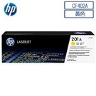 HP CF402A原廠黃色碳粉匣 適用:(M252n/M252dw/M274n/M277dw/M277n(201A)原廠品)