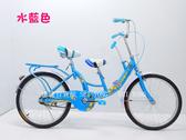 【億達百貨館】20647全新22吋親子車 子母車 腳踏車 新款淑女車 整臺裝好出貨 多款顏色現貨~特價~