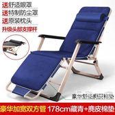 折疊床躺椅折疊午休床午睡椅辦公室單人床簡易沙灘床行軍床BL 免運直出 交換禮物