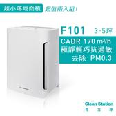 超值2入組【克立淨】F101 空氣清淨機 2 台|3-5坪 CADR 170 靜音抗過敏