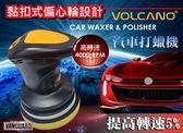 汽車美容 VOLCANO 6吋專業用 家用電壓 110V 打蠟機 拋光機 打腊 輕巧型 單手可握 汽車上蠟機
