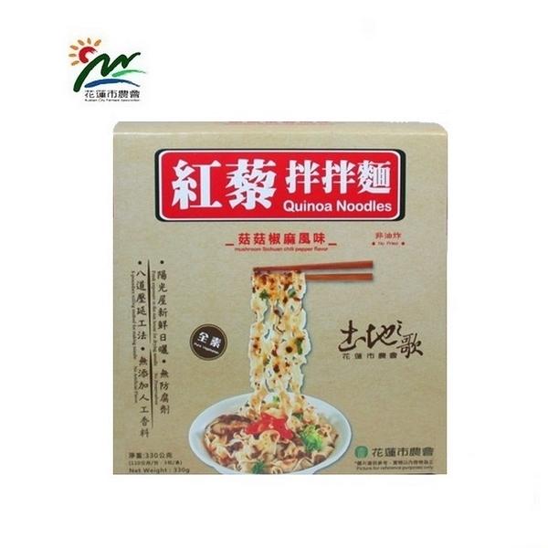 【花蓮市農會】紅藜拌拌麵-椒麻(330g/盒)