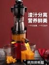 榨汁機 獅威特大口徑榨汁機家用渣汁分離全自動炸果汁機多功能小型原汁機 科技