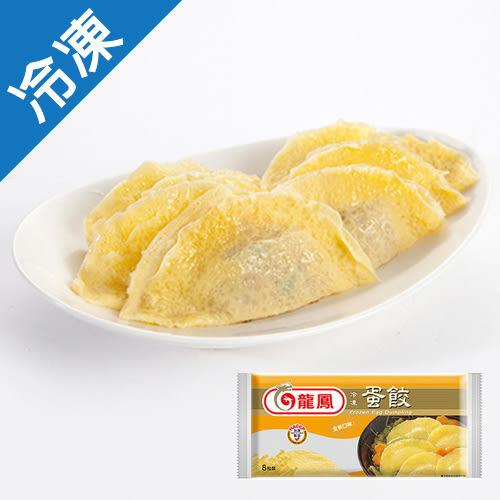 龍鳳冷凍蛋餃【愛買冷凍】