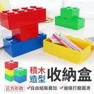 【G3907】正方形款!組裝疊加 積木造型收納盒 積木收納盒 積木儲物盒 組裝收納盒
