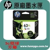 HP NO.63XL 原廠墨水匣 彩色 高容量 F6U63AA Envy/4510/4511/4516/4517/4520/OfficeJet3830/3832/4650/5220