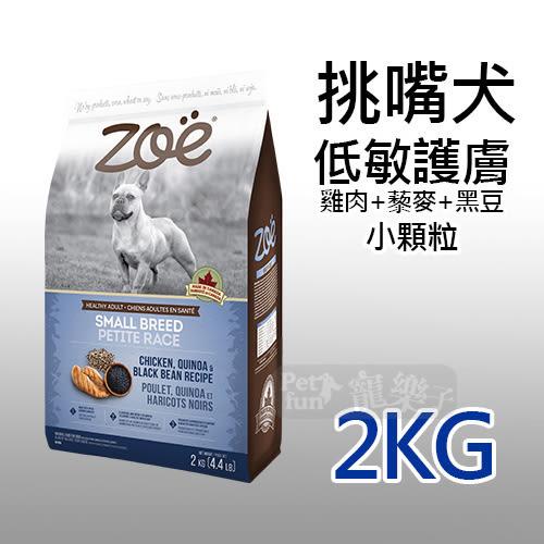[寵樂子]《Hagan赫根Zoe》天然系列-挑嘴犬低敏護膚配方(雞肉+藜麥+黑豆)小顆粒2kg/狗飼料