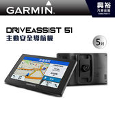 【GARMIN】DriveAssist™ 51主動安全導航機 +行車記錄器功能