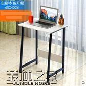 電腦臺式桌家用簡約經濟型桌子臥室組裝單人書桌簡易學生寫字桌