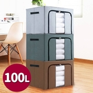 收納箱 高級和風素色牛津布整理箱-前視窗(100L) 衣櫃【BOA053】收納女王