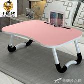 電腦桌 筆記本電腦桌床上用可折疊懶人學生宿舍學習書桌小桌子做桌YXS 辛瑞拉