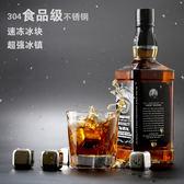 酒杯凱尚萊德國304不鏽鋼速凍冰塊金屬冰粒威士忌酒吧酒具冰酒石冰格台秋節88折