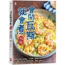 會開瓦斯就會煮【續攤】:跟著大象主廚學做「台灣胃」最愛料理,從土雞城、夜市小吃一