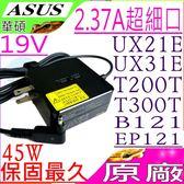 ASUS 45W 充電器(原廠)- 19V,2.37A, UX21E,UX31E UX31K,B121,EP121,T300CHI, T200T,T200ta,T200系列