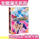 【2020版】日本 Pokémon MEZASTAR 精靈寶可夢 收集卡冊 收集冊 卡片收集 不適用gaole【小福部屋】
