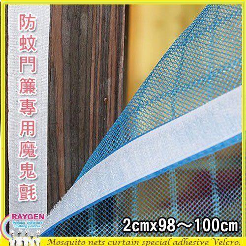 防蚊 門簾 紗窗 專用魔鬼氈 魔術貼 雙面膠