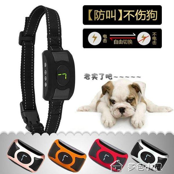 止吠器電擊項圈 大小型犬全自動超聲波狗狗電子防叫器寵物訓狗器「多色小屋」