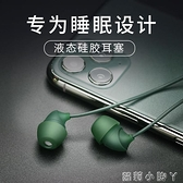asmr液態硅膠睡眠耳機入耳式有線舒適無痛睡覺專用側睡適用華為oppo不壓耳隔音降噪 蘿莉新品