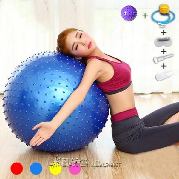 瑜伽按摩健身球-85cm