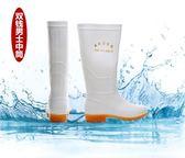 雨鞋 男女中高筒食品衛生靴白色雨鞋雨靴防滑耐磨套鞋水鞋水靴耐酸堿油 全館免運