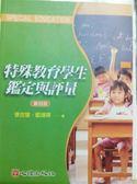 (二手書)特殊教育學生鑑定與評量(第四版)