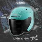 [中壢安信]SBK SUPER-R-PLUS 素色 消光蒂芬妮綠 半罩 安全帽 SUPER-R-PLUS 雙D扣