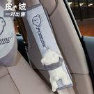 汽車用品可愛汽車安全帶套護肩套車內裝飾安全帶護套 店慶降價