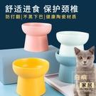 寵物碗貓盆陶瓷碗保護頸椎貓糧碗寵物喝水碗【白嶼家居】