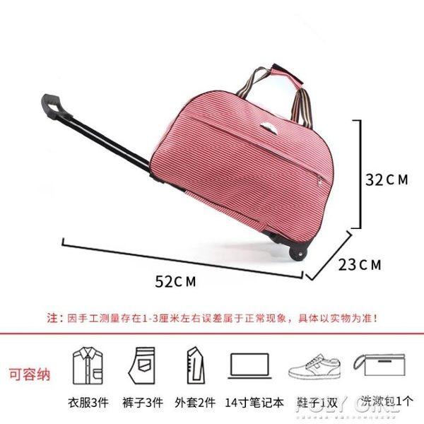旅行包女手提拉桿包簡約大帶輪子行李包旅行袋待產包防水可時尚潮 ATF polygirl