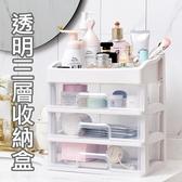 收納箱 收納盒-透明三層抽屜簡約置物架73pp673【時尚巴黎】