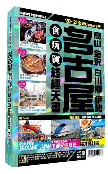 名古屋食玩買終極天書:高山、金沢、白川鄉、伊勢(2020-21版)