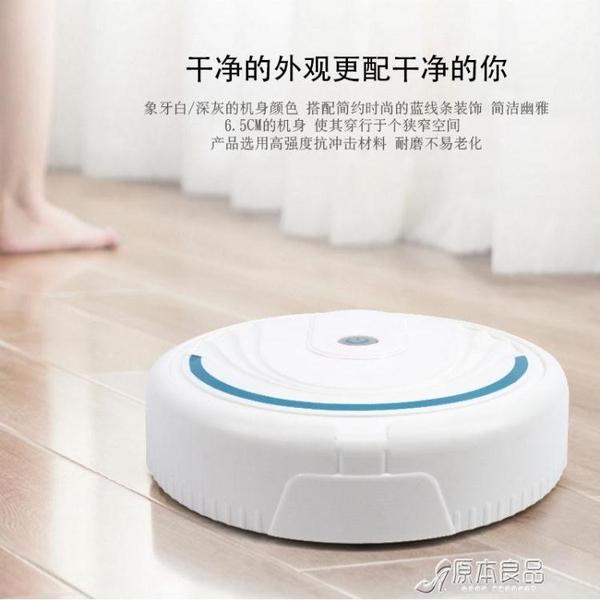 新一代智慧掃地機器人 家用自動清潔機 開業禮品智慧吸塵器拖地機YYJ【快速出貨】