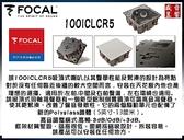 法國 FOCAL 100 ICLCR5 崁入式喇叭(支) 公司貨 - 高顏值、易安裝、好音質