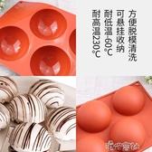 三能Silikomart硅膠半球模 5/6/8/15/24連慕斯蛋糕半圓型烘焙模具   交換禮物