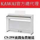 KAWAI CN29W 數位鋼琴/熱推經典玫瑰木色/白色電鋼琴 (進口商品/下單前請先來電確認可出貨日期)