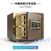保險箱 保險櫃家用小型25cm35cm45cm入牆防盜防撬全鋼家用保險箱辦公指紋密碼 星隕閣