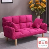 懶人沙發小戶型雙人簡易沙發床客廳臥室陽臺榻榻米折疊兩用沙發椅JY-『美人季』