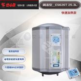 『怡心牌熱水器』ES 626T  加熱直掛式電熱水器25 3 公升220V 調溫型節能款套房用